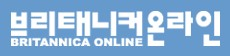 브리태니커 온라인 (한국어판)