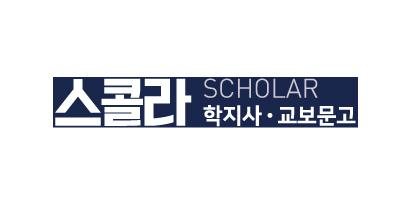 스콜라 (Scholar)