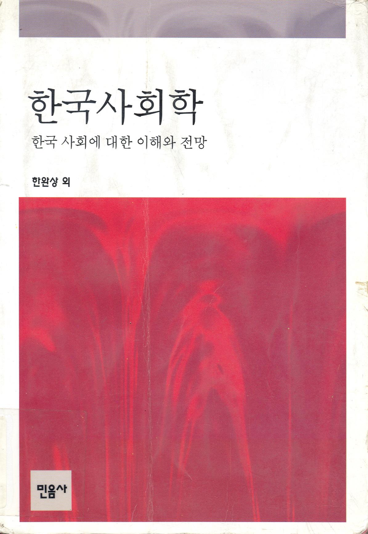 한국사회학