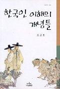 한국인 이해의 개념틀